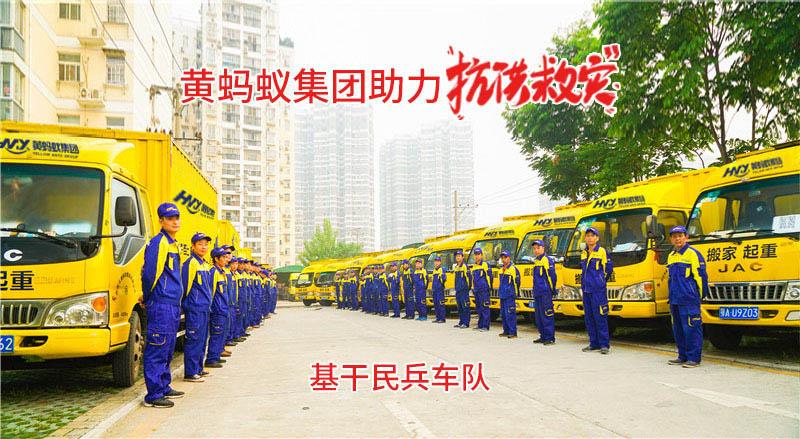 黄蚂蚁集团汛期勇担保卫武汉社会责任
